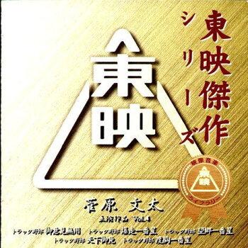 映画トラック野郎サントラ盤CD