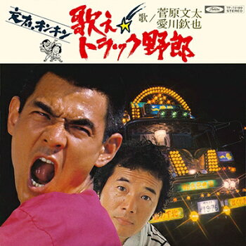 【トラック用品】【常陸美装】歌えトラック野郎CD