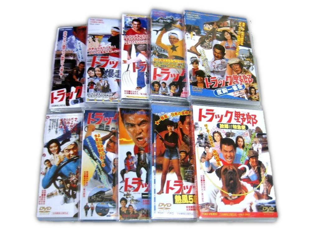 【送料無料】映画トラック野郎 DVD 10作セット