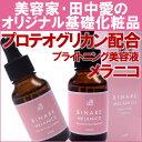 プロテオグリカン配合ブライトニング美容液【ビナーレ MELANICO ...