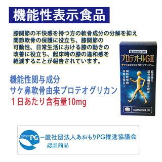 プロテオールG・機能性表示食品・プロコモ・あおもりPG・プロテオグリカン