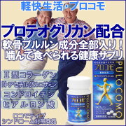 サプリメント プロテオグリカン・ロコモ・ サプリ・ コンビニ