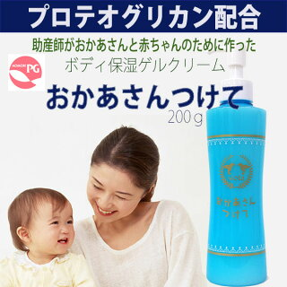 おかあさんつけて・赤ちゃんとおかあさんの保湿クリーム