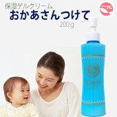 おかあさんつけて・赤ちゃんとおかあさんの保湿クリーム・プロテオグリカン・あおもりPG・サライト