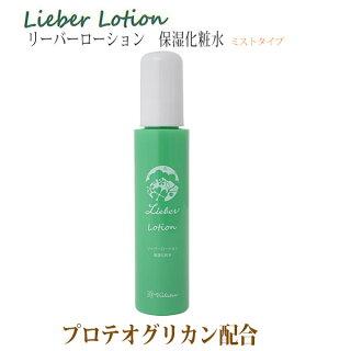 リーバーローション・保湿化粧水・プロテオグリカン・敏感肌
