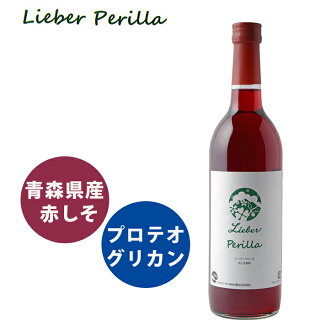 リーバーペリーラ・赤しそ飲料・プロテオグリカン・フェアリーベン・青森県産