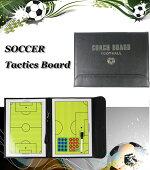 【送料無料】サッカーフットサル作戦盤折りたたみタクティクスボードコーチングボードマグネットペンセットB