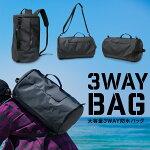 3WAY防水バッグ大容量リュックショルダーバッグハンドバッグbagブラック黒旅行アウトドアスポーツマリンスポーツ通勤通学