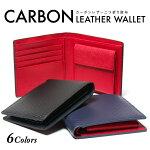 【送料無料】二つ折り財布カーボンレザー本革6カラーコンパクト財布プレゼントメンズレディーススリムウォレット福財布贈り物父の日男女さいふ