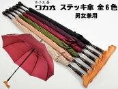 ワカオステッキ傘杖傘無地男女兼用全6色メンズレディース長傘雨傘つえかさつえがさかさ工房ワカオ日本製TokyoMadeWAKAO