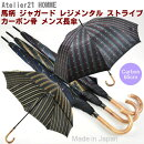 傘メンズ長傘馬柄ジャガードレジメンタルストライプカーボン骨ラタン手元8本骨雨傘全3色Atelier21HOMME日本製紳士用かさ男