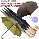 傘メンズ長傘ブロックチェック柄ジャガードカーボン骨ラタン手元8本骨雨傘手開き全3色Atelier21HOMME日本製紳士用かさ男