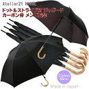 傘メンズ長傘ドット&ストライプ柄ジャガードカーボン骨ラタン手元8本骨雨傘手開き全4色Atelier21HOMME日本製紳士用かさ男