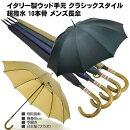 傘メンズ長傘WAKAO超撥水クラシックスタイル10本骨雨傘イタリー製ウッド手元親骨65cm手開き日本製紳士用男かさ工房ワカオTokyoMade