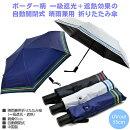 ボーダー柄メンズ自動開閉式晴雨兼用折りたたみ傘一級遮光遮熱雨傘パラソル親骨55cmUVカット紫外線防止防水加工UVケアおしゃれブランド日傘男子紳士