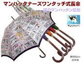 レディース長傘マンハッタナーズジャンプ傘猫のマンハッタン凱旋ワンタッチ式雨傘親骨60cm女かさ丈夫婦人用