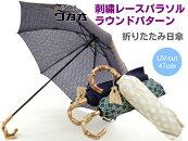 ワカオ折りたたみ日傘刺繍レースパラソルラウンドパターン親骨47cm8本骨寒竹曲り手元綿コットン100%日本製おしゃれブランドかさ工房WAKAOTokyoMade婦人女送料無料