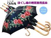 ワカオバラの大柄ほぐし織晴雨兼用長傘日傘兼雨傘レディース親骨47cm8本骨ラタン手元日本製おしゃれブランドかさ工房WAKAOTokyoMade婦人女送料無料