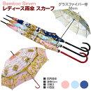 おしゃれなレディース長傘(雨傘)スカーフBambooSevenバンブーセブン親骨60cm8本骨中国製ブランド婦人女送料無料