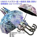 UNICO晴雨兼用レディース長傘一級遮光遮熱深張りペイズリー柄ショートパラソルウニコ親骨50cm手開きUVカット紫外線防止防水加工UVケアかわいいおしゃれブランド婦人女