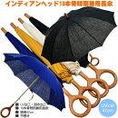 インディアンヘッド10本骨晴雨兼用長傘親骨47cmコットン100%日本製雨傘日傘パラソル撥水加工UVカット加工UVケアレディース木彫りリング手元おしゃれブランドMadeinJapan婦人女