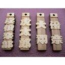 型破り木札 切彫り携帯ストラップ《名入れ無料》
