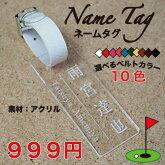 ゴルフネームプレートネームタグアクリル/透明(クリア)/ゴルフバッグ/ネームプレート/選べるベルトカラー10色/3書体