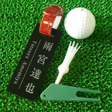 【月間優良ショップ】【送料無料】ゴルフ ネームプレート ブラック アクリル 黒 ブラック ゴルフバッグ ネームタグ 選べるベルトカラー10色 3書体《名入れ無料》 ポイント消化