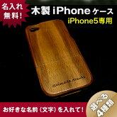 ��iPhone5/5s���������Ǻࣴ����/��(�Х�֡�)/�ޥۥ��ˡ�/��������ʥå�/�ʥ�����/iPhone5���С�/iPhone5��������̾����̵����