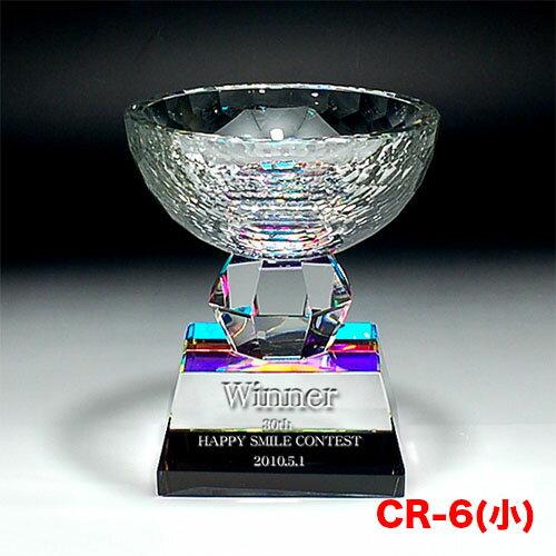 クリスタルトロフィー CR-06(小) カップ ゴルフ スポーツ 優勝 記念品《文字入れ無料》