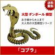 【コブラ】大型 ダンボール模型/お子様から大人まで大人気/プレゼントにもオススメ