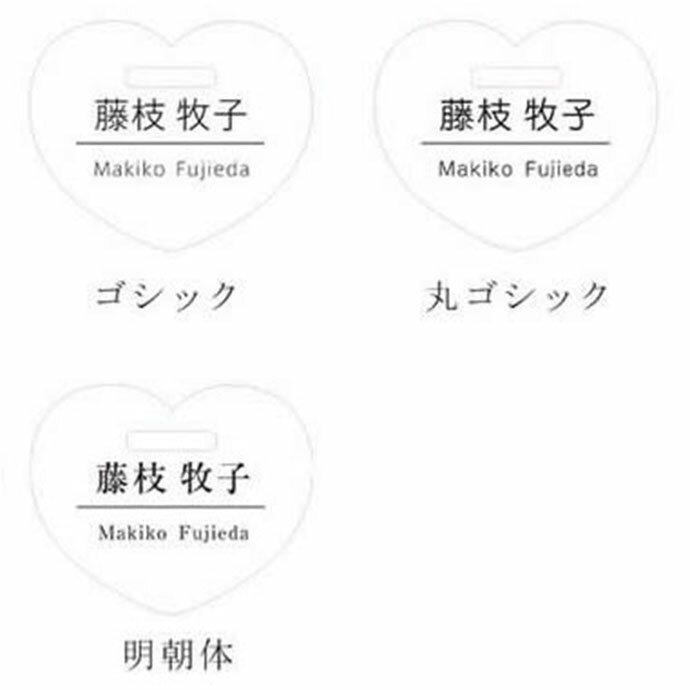 STEP1:名入れ書体を選ぶ/3種類