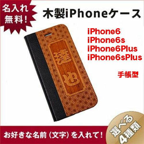 iphone6,6s木製ケース