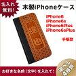 【メール便送料無料】iPhone6 ケース iPhone6s ケース iPhone6 Plus ケース iPhone6s Plus ケース 手帳型 木製 和柄 名入れ無料