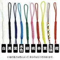 組紐10色【白/黒/紫/水色/緑/桃/赤/黄/玉柄/橙】