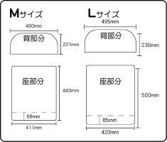 椅子カバーサイズ表