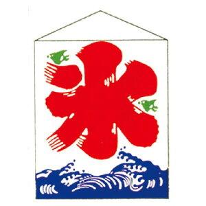 これがあるだけでかき氷の雰囲気がグッとアップ!!かき氷 氷旗【縁日・お祭り用品・かき氷用...