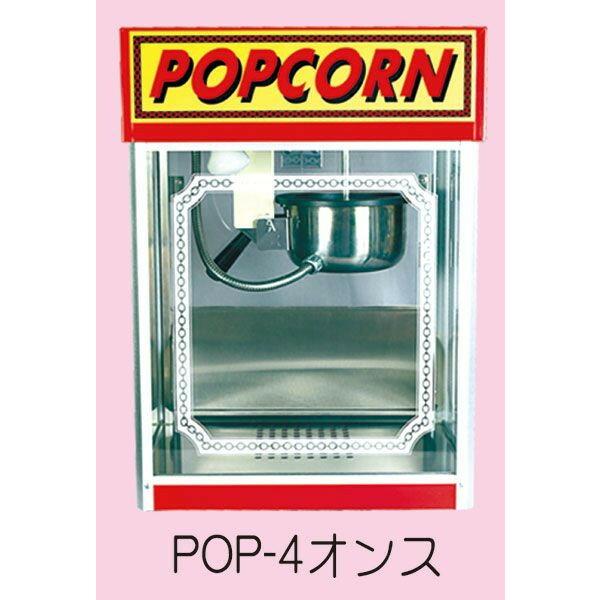 ポップコーン機APM-4オンス:イベントショップホクレア