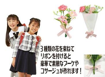 手作りコサージュ・ブーケ作り 総数100名様用1パック【手作りキット】