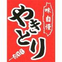 つり下げ旗【焼き鳥】【縁日・お祭り用品・屋台・夜店・模擬店・販売】