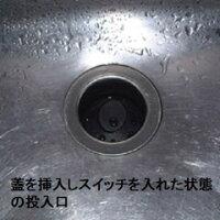 業務用蓋スイッチ式ディスポーザーBF1050JF-Sスイッチを入れたときの投入口