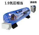 【送料無料】 酸素カプセル 1.9気圧相当 ネボトン 酸素発生器つき 【完全1年保証】 酸素 酸素機器 移動...