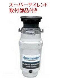 (3年保証)アナハイム・Sディスポーザー(シンクマスター550S)(ウエストキングWKI1001S) 550ワット 防振対応取付部品一式付