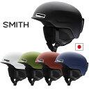 【ポイント最大43倍!お買い物マラソン】SMITH ヘルメット スミス MAZE HELMET メイズ アジアンフィット(ジャパンフィット) スキー ski snowboard スノーボード スノーヘルメット スノボ プロテクター protector
