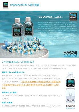 《NEW!!》【あの紗栄子やソニンも愛飲】【Hawaiiwater/ハワイウォーター】ペットボトル(8oz/240ml42本入)体に負担がなく赤ちゃんにもおすすめ水天然水ハワイウォーターペットボトル軟水海外名水水240ml