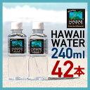 【240ml/42本入り】 ハワイウォーター ペットボトル Hawaiiwater 水 天然水 ハワイウォーターペットボトル 軟水 海外名水 水 240ml