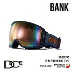 【25日は全品P5倍〜】ダイス スノーボード ゴーグル BANK バンク DICE (BK91361NAV) BK-pM/PIPPd-PAF NAV スノボ スキー goggle [0130]【SPS09】