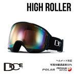 【25日は全品P5倍〜】ダイス スノーボード ゴーグル HIGH ROLLER ハイローラー DICE (HR91361BK) HR-pM/PIPPd-PAF BK スノボ スキー goggle [0130]