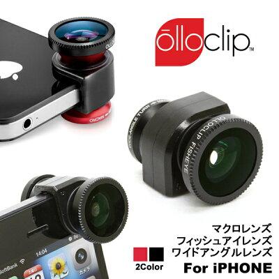 iPHONE5、iPHONE4/4S専用《類似品にご注意ください!!》レビューで送料無料!![魚眼・マクロ・広...