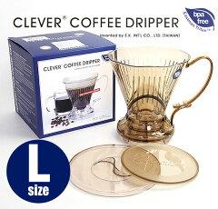 【 Clever Coffee Dripper 】[ Lサイズ ] クレバーコーヒードリッパー…